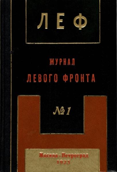 LEF 1 (Mar 1923)